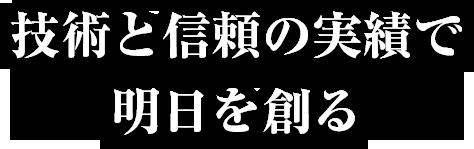 株式会社山口建築技術研修